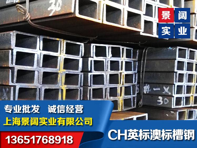 CH英标澳标槽钢